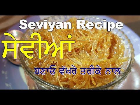 Sweet Seviyan Recipe | ਮਿੱਠੀਆਂ ਸੇਵੀਆਂ | Sweet Vermicelli | How to Make Sweet Sewai
