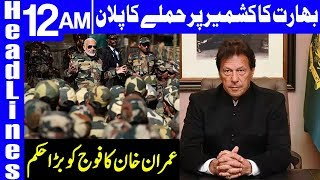 Modi Willing to Attack in Kashmir | Headlines 12 AM | 15 August 2019 | Dunya News