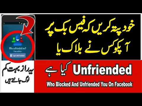 how to know if someone blocked or unfriended you on facebook | ANDROID | URDU |