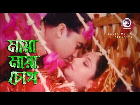 Xxx Mp4 Maya Maya Cokh Bangla Movie Song Manna Shabnur Romantic Song 3gp Sex