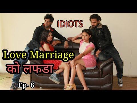 Love Marriage को लफडा | IDIOTS | Episode 6 | A Fully Comedy Web Series | Nepali Short Movie 2018