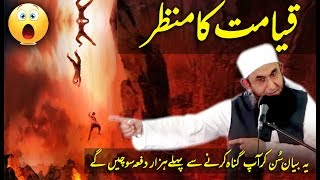 Qayamat Ka Manzar | Judgment Horrible Scene