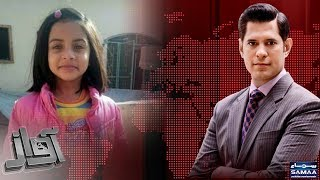 Kya Zainab ko Insaaf Milega? | Awaz | SAMAA TV | 10 JAN 2018