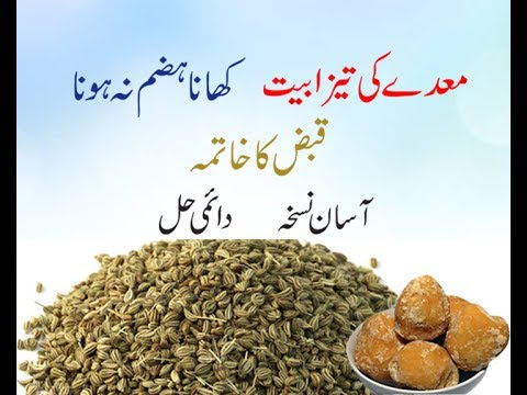 Acidity Treatment,Heartburn solution,meday ki tezabiat/stomach ache,constipation urdu/hindi