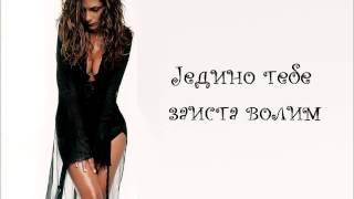Despina Vandi - Thelo na se do (Српски превод)
