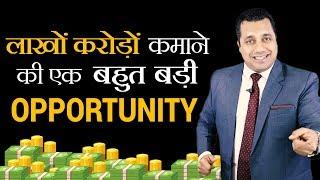 Opportunity To Earn Millions   Franchise Business   Dr Vivek Bindra