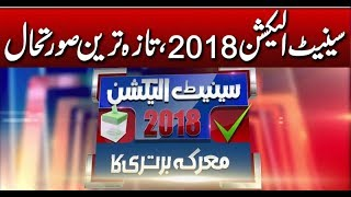 Latest Updates about Senate Elections 2018  | Neo News