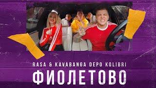 RASA & Kavabanga Depo Kolibri - Фиолетово (Премьера трека 2019)