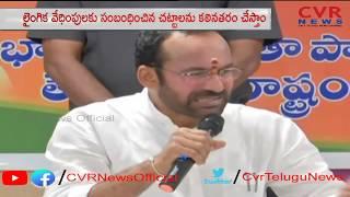 ఓవైసీ అలా అంటుంటాడు..కానీ..| Union Minister Kishan reddy comments on Owaisi and TRS  | CVR News