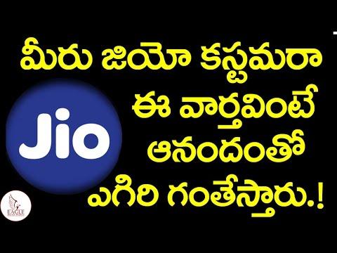 జియో కస్టమర్లకు దిమ్మతిరిగే వార్త | Most Important News For Jio Sim Users | Jio4G |Eagle Media Works