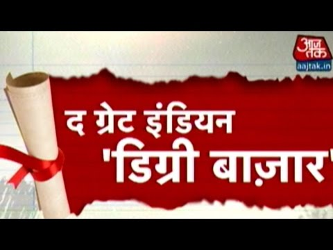 Fake Degree Racket In Delhi Caught On Aaj Tak's Cameras