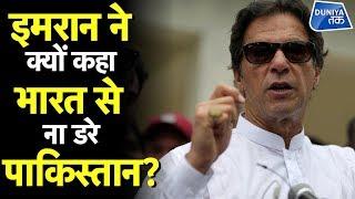 Imran ने क्यों कहा India से ना डरे Pakistan ? I Duniya Tak