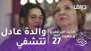 خذيت من عمري وعطيت - الحلقة 27 - والدة عادل تتشفى في فرح وتزوجه مرة ثانية