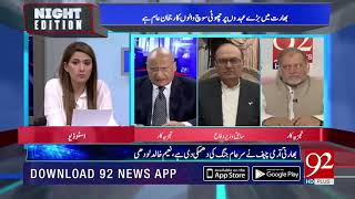 India has agreement with America and Iran | 22 Sep 2018 | 92NewsHD