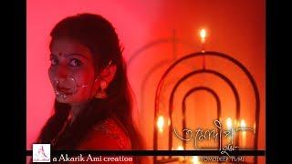 Bengali Short Film:: (TOMODEEP TUMI TRAILER)