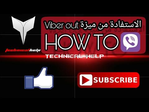 كيفية الاستفادة من ميزة HOW TO ? - Viber out