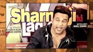 Krushna Abhishek ने दिया Shocking बयान | देखिये यह वीडियो | Sharmaji Ki Lag Gayi