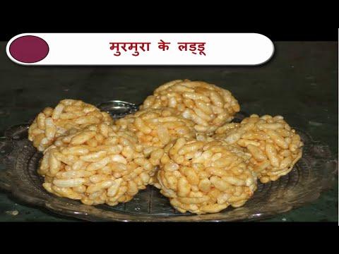 Murmura Laddu Recipe   makar sankranti special dish