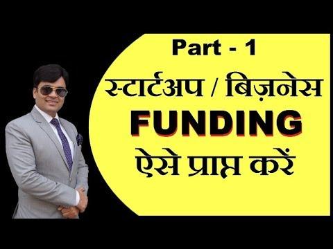 Business Startup के लिए Fund कैसे Raise करें | Tips By Dr. Amit Maheshwari