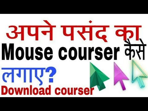 How to change mouse pointer on windows in hindi ? downlaod mouse course effect ?