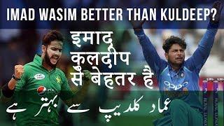 Imad Wasim better than Kuldeep? | Saqlain Mushtaq Show