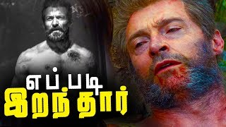 Download Why WOLVERINE died in Logan - Explained in tamil (தமிழ்) Video