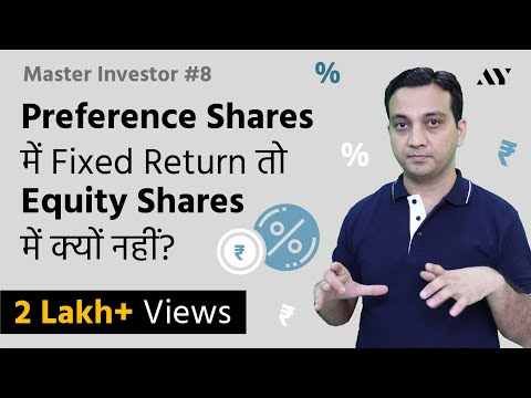 Preference (Preferred) Shares & Equity Shares - Types of Shares in Hindi