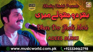 Bhar do Jholi Meri | Adeel Burki | Khaliq Chishti Presents | Music World Islamic