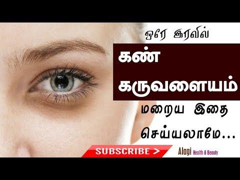 How to remove eye dark circles in Tamil | கருவளையம் போக  | Alagi Beauty Tips in Tamil