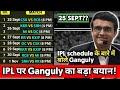 IPL 2020 Sourav Ganguly Big Statement On IPL 2020 IPL 2020 New Schedule