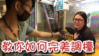 教你調整出完美的娃娃機!輸的人隨機找吃飯的人拍照!【醺醺Xun】[台湾UFOキャッチャー UFO catcher]