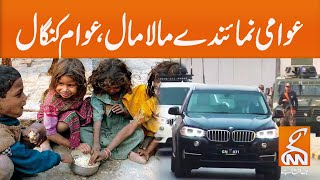 Rich politicians, poor voters | GNN | 29 January 2020