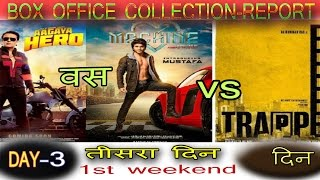 Aa gaya hero 3rd (Three) Day box office collection | machine | Trapped third Day| Govinda