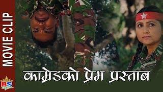 काम्रेडको प्रेम प्रस्ताब || Nepali Movie Clip || Woda no 6 || Magne Buda