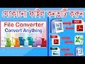 How To Convert   যেকোনো ফাইল কনভার্ট করুন   Word to PDF   Online Coverter   Bangla Tutorial