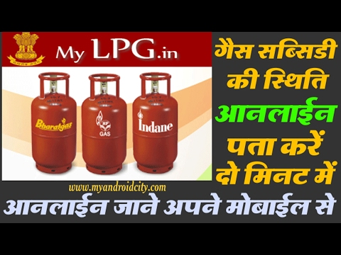 Gas Subsidy Status Online Check Kaise Kare [Indane, HP, Bharat Gas]