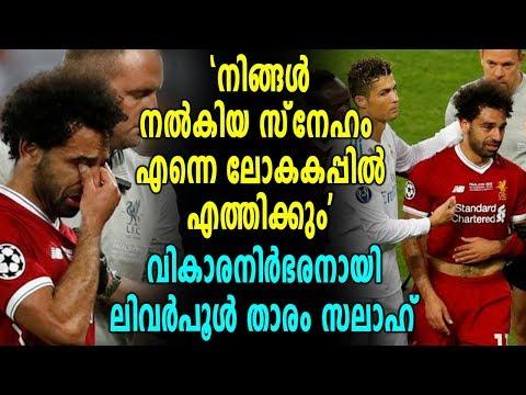 UEFA CL 2018 |വേദനയില് പങ്കുചേര്ന്ന ആരാധകര്ക്ക് നന്ദി അറിയിച്ച് Mo Salah | Oneindia Malayalam