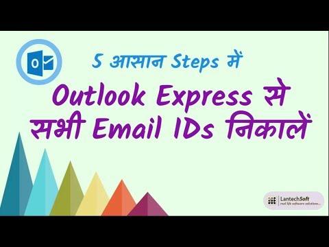 5 आसान स्टेप्स में  Outlook Express से सभी Email IDs निकालें