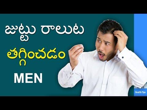 hair fall control tips for men in telugu/Health tips in telugu