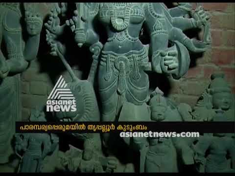 Famous sculpture making family in Chengannur
