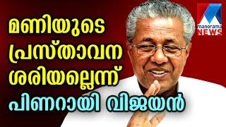 CM - pressmeet | Manorama News