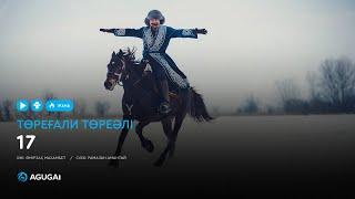 Төреғали Төреәлі - 17 (аудио)