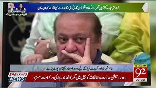 Will remove TV, AC facilities from jailed Nawaz, Zardari: PM Imran | 22 July 2019 | 92NewsHD