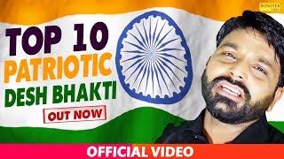 Top 10 Patriotic    देश भक्ती    Desh Bhakti    Hindi Songs Of India    26 January