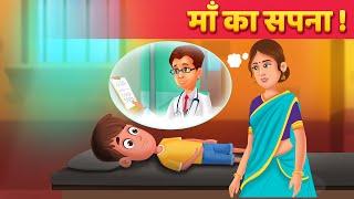 माँ का सपना | Hindi Kahaniya for Kids | Stories for Kids | Moral Stories | Baby Hazel Ki Kahani