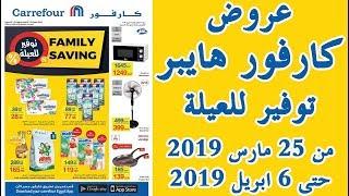 910107307 عروض بنده مصر من 14 مارس حتى 3 ابريل 2019 مهرجان الطازة - عروض نت ...