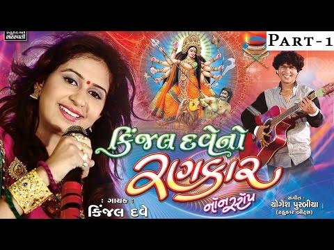 Xxx Mp4 Kinjal Dave No Rankar Part 1 KINJAL DAVE Nonstop Gujarati Live Garba 2015 3gp Sex