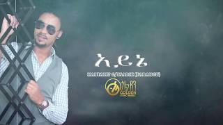 Elili Birra - Ka'ii Sirbi - New Ethiopian Oromo Music 2018 (Official