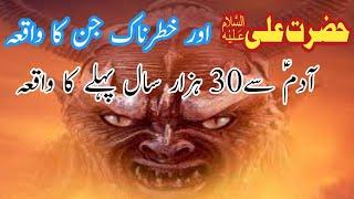 Aik Jin Ka Waqia Jise Hazrat Ali a.s Ne Hazrat Adam a.s Se 30 Hazaar Saal pehle Qeed Kiya