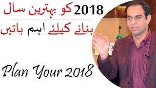 Plan Your 2018 | Qasim Ali Shah (In Urdu)